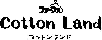 ファーファ Cotton Land コットンランド