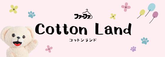 COTTON LAND コットンランド