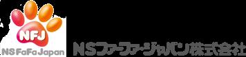 NS ファーファ・ジャパン株式会社